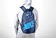 Рюкзак городской повседневный найк (Nike) реплика, фото 1