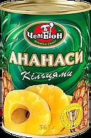 """Ананаси кільцями ТМ """"Чемпіон"""", 565г"""