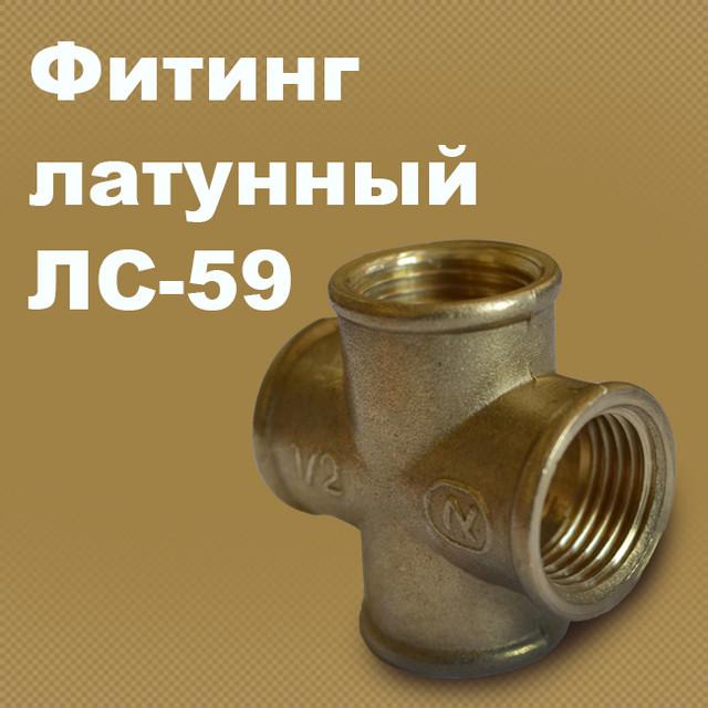 Фитинг латунный ЛС-59