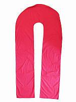 Наволочка на подушку для беременных U-образную (П-образную) 120см
