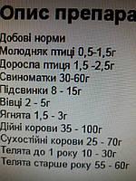 Монокальцийфосфат 1кг