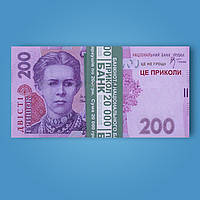 Сувенирные деньги (200 гривен) для выкупа невесты на свадьбе