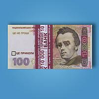 Сувенирные деньги (100 гривен старые) для выкупа невесты на свадьбе
