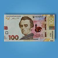 Сувенирные деньги (100 гривен новые) для выкупа невесты на свадьбе