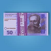 Сувенирные деньги (50 гривен) для выкупа невесты на свадьбе