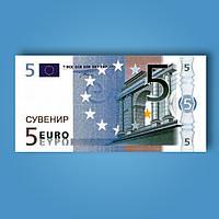 Деньги сувенирные 5 евро - 80 шт