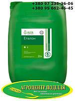 Гербицид Эталон (Харнес) ацетохлор 900г/л