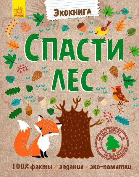 Экокнига. Спасти лес.