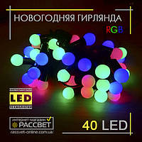 Новогодняя гирлянда шар средний 40LED 2W СП-40 светодиодная
