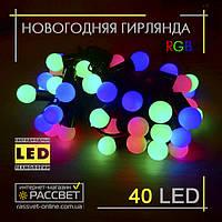 Новогодняя гирлянда шар средний 40LED 2W СП-40 светодиодная, фото 1