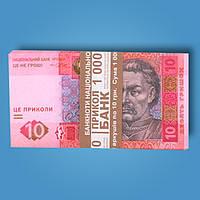 Деньги сувенирные 10 гривен - 80 шт