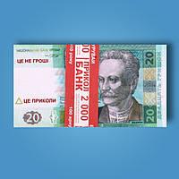 Деньги сувенирные 20 гривен - 80 шт