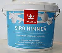 Совершенно матовая антибликовая краска для потолков Сиро Мат Tikkurila Siro Himmea 2,7л