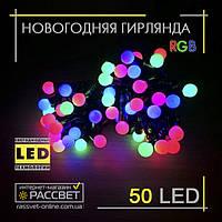 Новогодняя гирлянда шар малый 50LED 1W СП-50 светодиодная