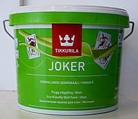 Моющаяся матовая краска для внутренних работ Джокер, Tikkurila Joker База А 2,7л