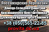 Такси Донецк - Красноармейск, Красноармейск-Донецк индивидуально на легковом авто