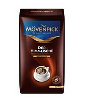 Кофе молотый Movenpick Der Himmlische (500 г)