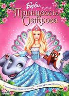 Барби в роли Принцессы Острова (DVD) США (2007)