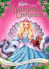 Барбі в ролі Принцеси Острова (DVD) США (2007)