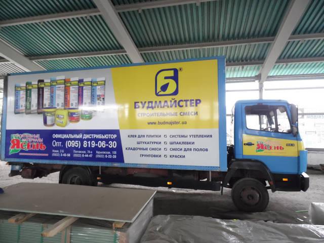 Корпоративный транспорт Будмастера 1