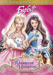 Барбі: Принцеса і Жебрачка (DVD) США (2005)