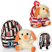 Рюкзак с игрушкой собачкой (рюкзак для садика и прогулок) 555