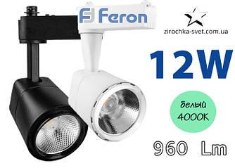 Трековый светильник 12w AL100 Feron 4000К белый/черный