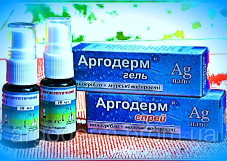 Коллоидное серебро препарат Аргодерм