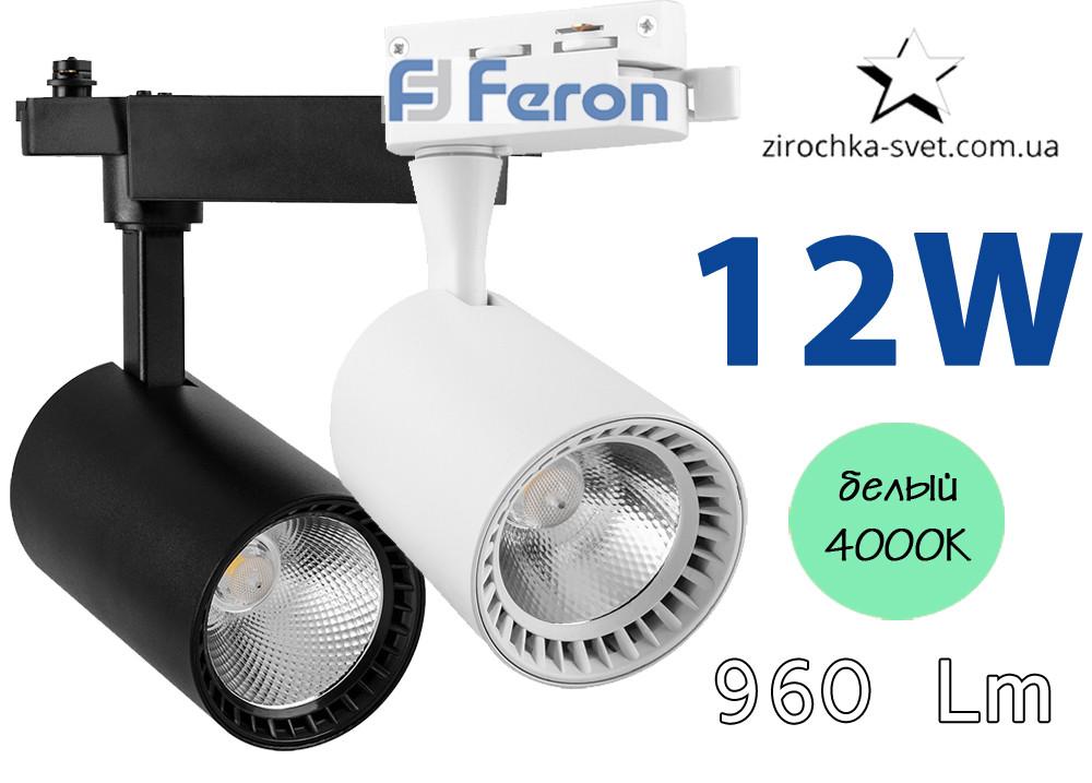 Трековый светильник 12w AL102 Feron 4000К белый/черный