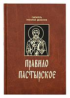 Правило пастырское. Святитель Григорий Двоеслов.