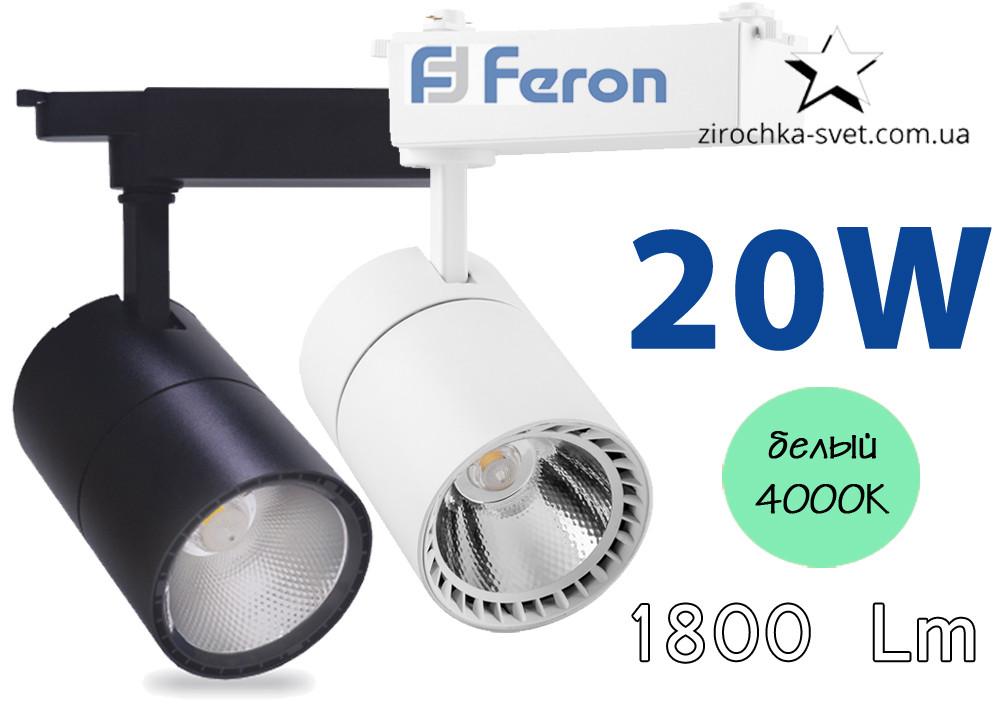 Трековый светильник 20w AL103 Feron 4000К белый/черный