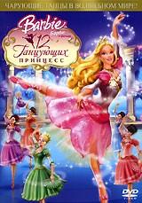 Барби: 12 танцующих принцесс (DVD) США (2006)