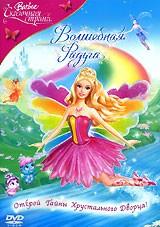 Барби: Сказочная страна. Волшебная радуга (DVD) США (2007)