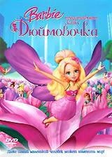 Барбі: Дюймовочка (DVD) США, Канада (2008)