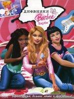 Дневники Барби (DVD) США (2006)