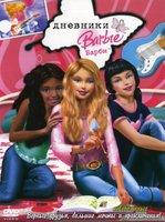 Щоденники Барбі (DVD) США (2006)