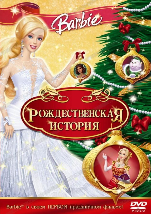 Барби: Рождественская история (DVD) США (2008)