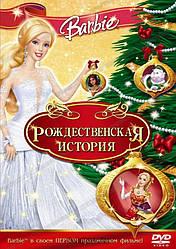 Барбі: Різдвяна історія (DVD) США (2008)