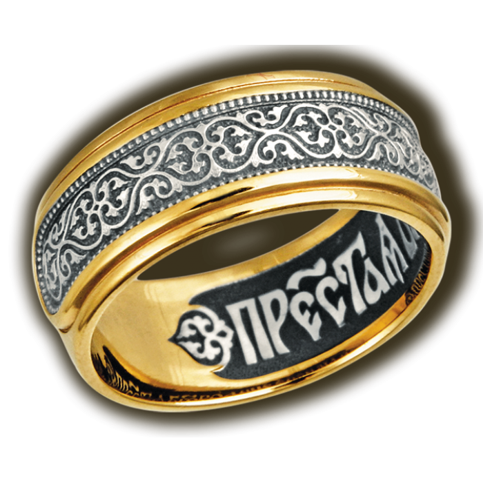 Кольцо Пресвятой Богородице