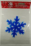 """Новогодняя силиконовая наклейка на окна """"Синяя снежинка"""" 20х25 см, 12 шт/пачка"""