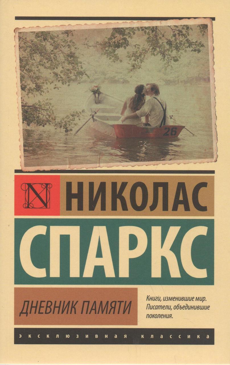 Дневник памяти (ЭК). Николас Спаркс