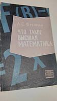 Что такое высшая математика Л.Фрейман