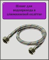 Шланг для водопровода 60 ГГ в алюминиевой оплётке