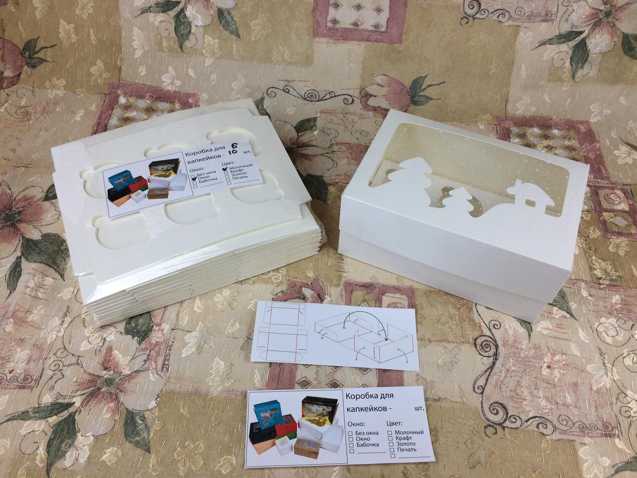 Коробка для 6-ти кексов / 250х170х90 мм / Молочн / окно-НГ / НГ