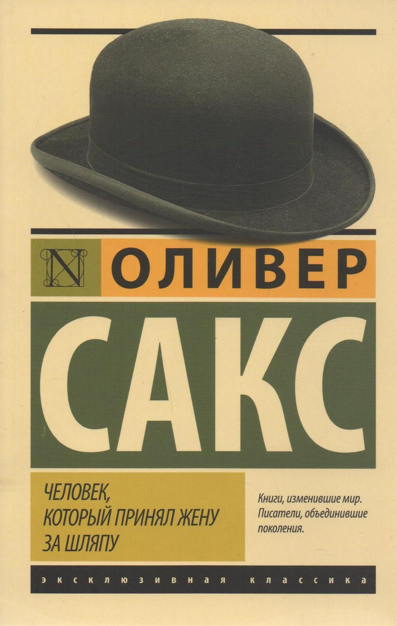 Человек, который принял жену за шляпу (ЭК). Оливер Сакс