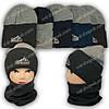 Комплект шапка и шарф (труба) для мальчика, р. 50-54, подкладка флис, 7088