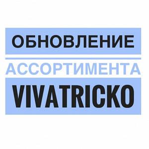 Обновление ассортимента от Vivatricko
