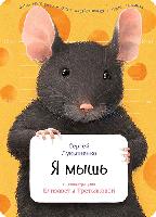 Я мышь. Занимательная зоология Сергей Лукьяненко