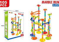 Игровой набор серпантин Marble run super K25 , в коробке 32*12*44 см ( Ч )