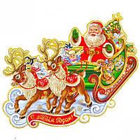 Плакат Дед Мороз на санях 37х26 см